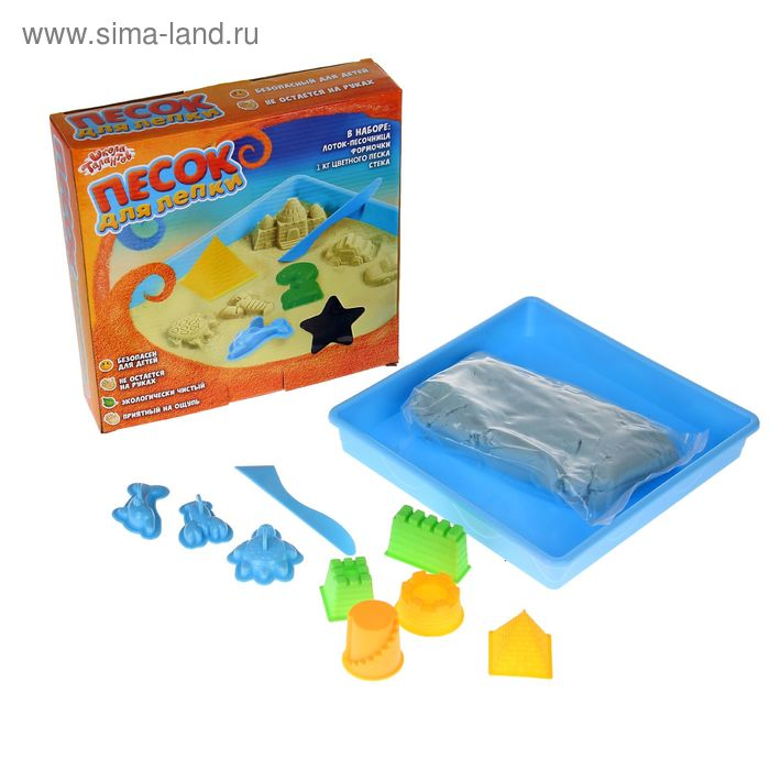"""Песок для лепки """"Морской набор"""" 9 формочек + стек, песочница, песок 1000 гр, цвет голубой"""