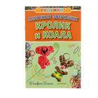 "Книга ""Радужки®. Плетеные зверюшки. Кролик и коала"" 16стр."