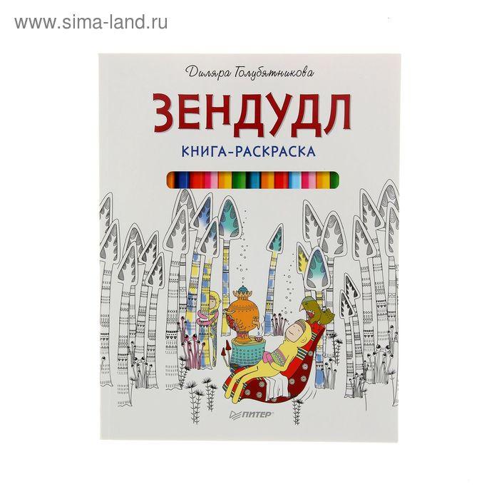 Книга-раскраска Зендудл. Автор: Голубятникова Д.Д.