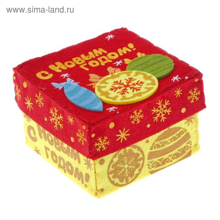 """Коробка подарочная из фетра 8х11,5 см """"Новогодние шарики"""","""