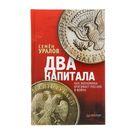 """Книга """"Два капитала: как экономика втягивает Россию в войну"""" 384стр."""