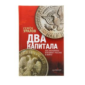 Книга 'Два капитала: как экономика втягивает Россию в войну' 384стр. Ош