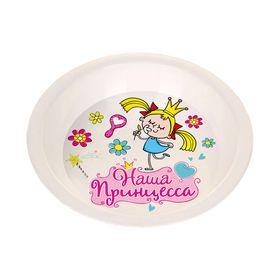 Тарелка детская «Наша принцесса», диаметр 20 см, объём 300 мл