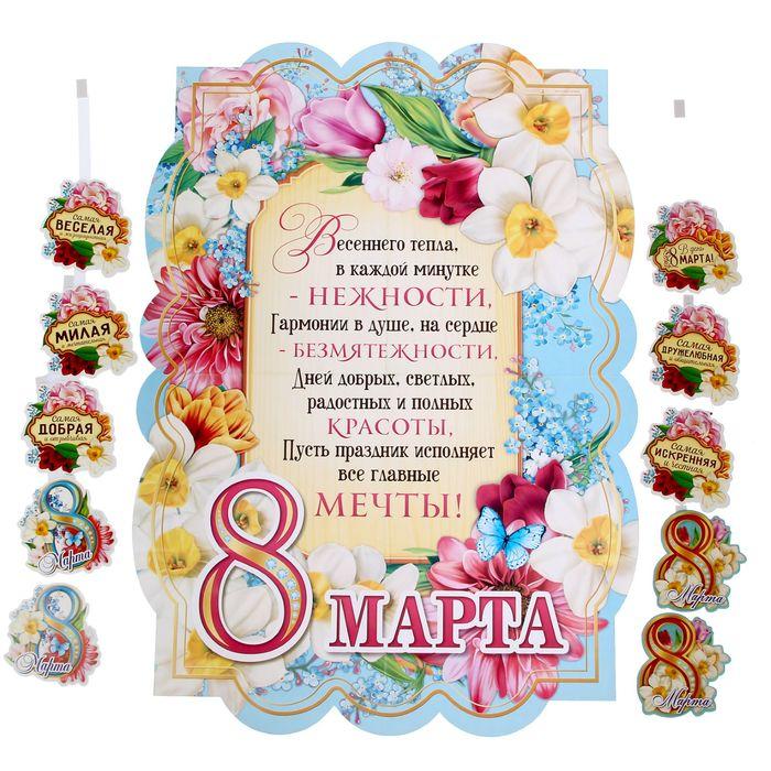 """Набор для поздравления с 8 Марта """"Весеннее настроение"""""""