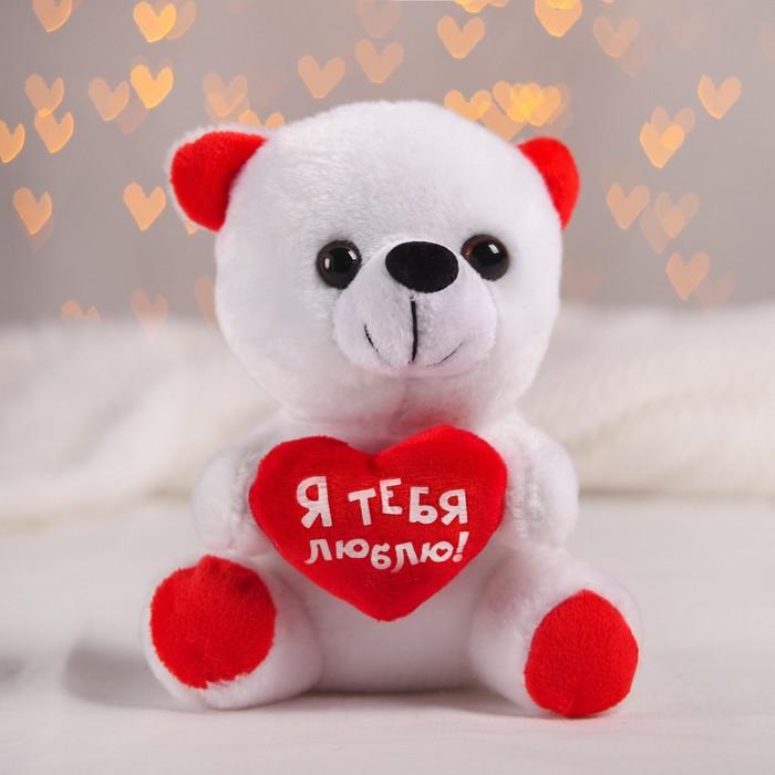 """Мягкая игрушка мишка с сердечком """"Я тебя люблю"""""""