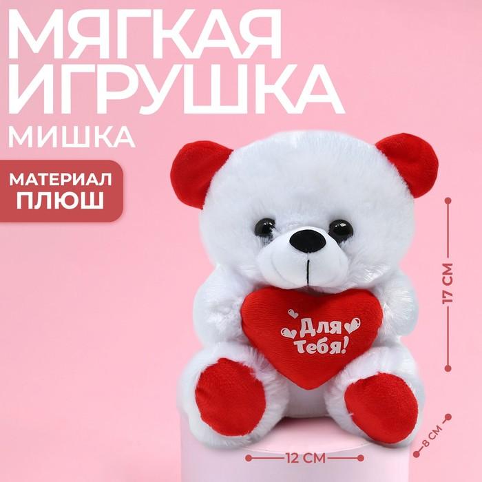 """Мягкая игрушка мишка с сердечком """"Для тебя"""""""