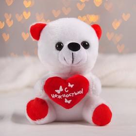 Мягкая игрушка мишка с сердечком «С нежностью»