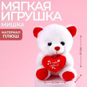 Мягкая игрушка мишка с сердечком «Я тебя люблю», сердца
