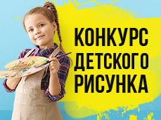 Конкурс для маленьких Дали и Айвазовских