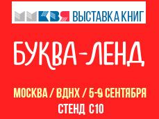 Дебют «БУКВА-ЛЕНДА» на Московской международной книжной выставке-ярмарке