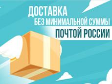 Доставка без минимальной суммы и ещё 4 причины попробовать сервис почты России