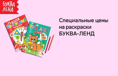 Специальные цены на раскраски «БУКВА-ЛЕНД»