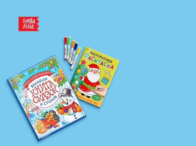 Специальные цены на новогодние книги «БУКВА-ЛЕНД» для малышей