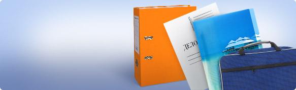 канцелярские папки и системы архивации документов