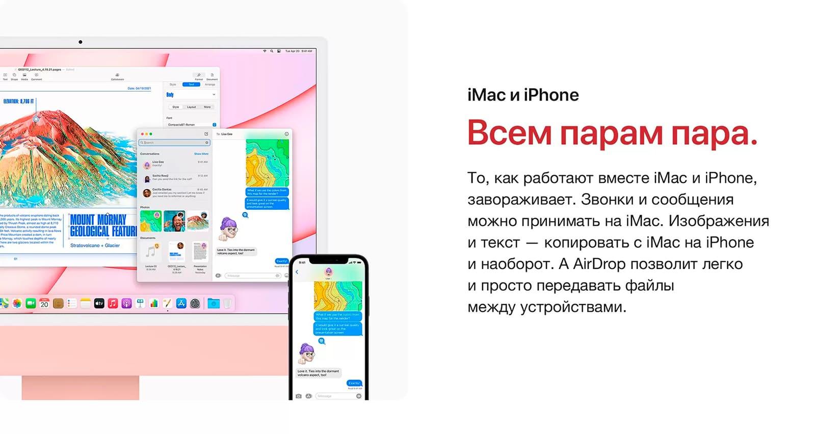 iMac и iPhone
