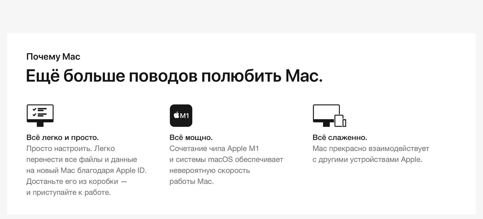 Почему Mac